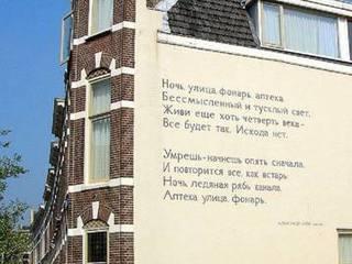 Художники украсят стены 10-ти столичных домов литературными иллюстрациями